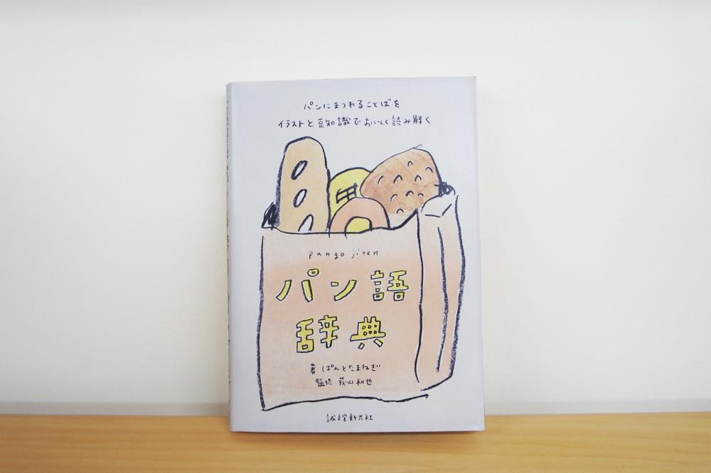 パンにまつわるおいしい知識がいっぱい!『パン語辞典』