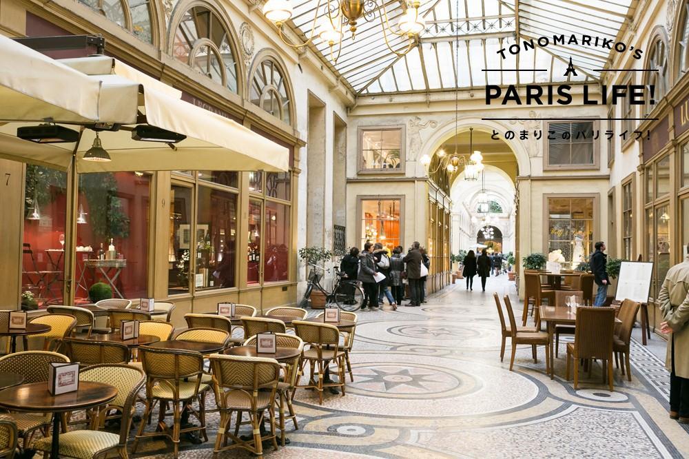 パリのおすすめパサージュ