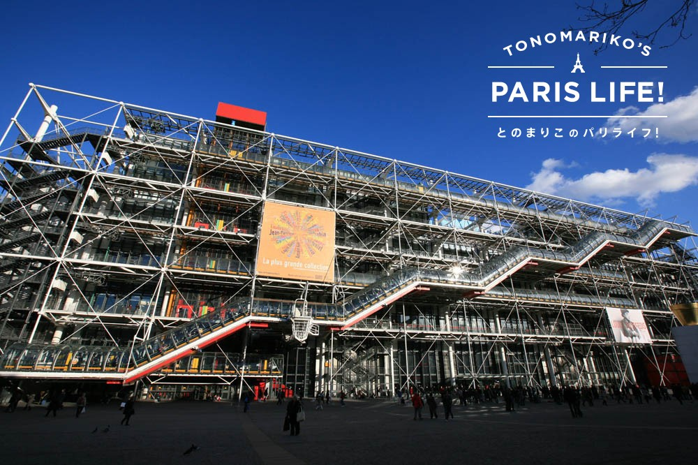 パリの『ポンピドゥー・センター』はとっておきの展望台!?