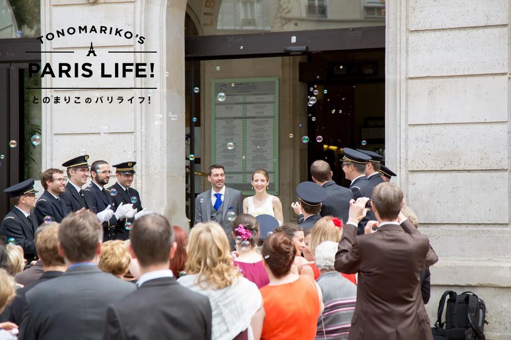 結婚式は区役所で!?フランスの結婚式事情