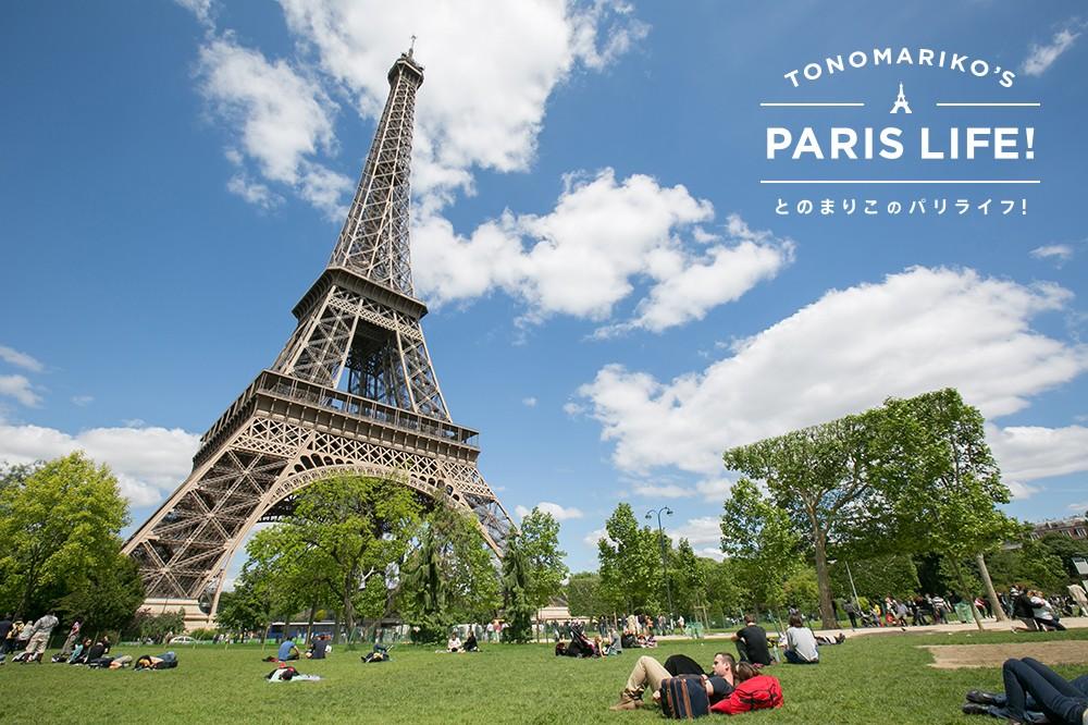 パリの日常。優雅で贅沢な「何もしない」時間の過ごし方
