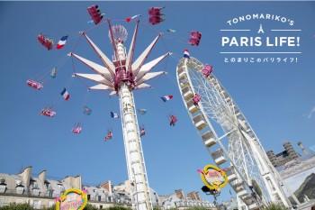 夏だけの風物詩!パリの真ん中に現れる巨大移動遊園地
