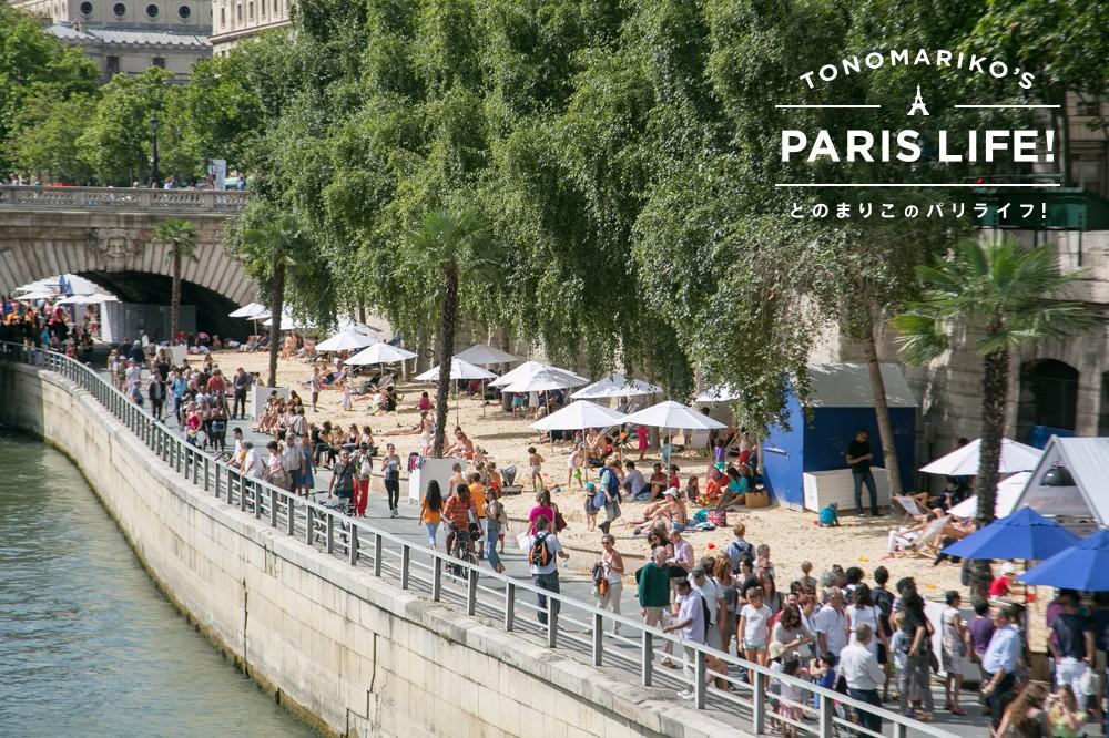夏限定のお楽しみ!川沿いに現れるビーチ「パリ・プラージュ」