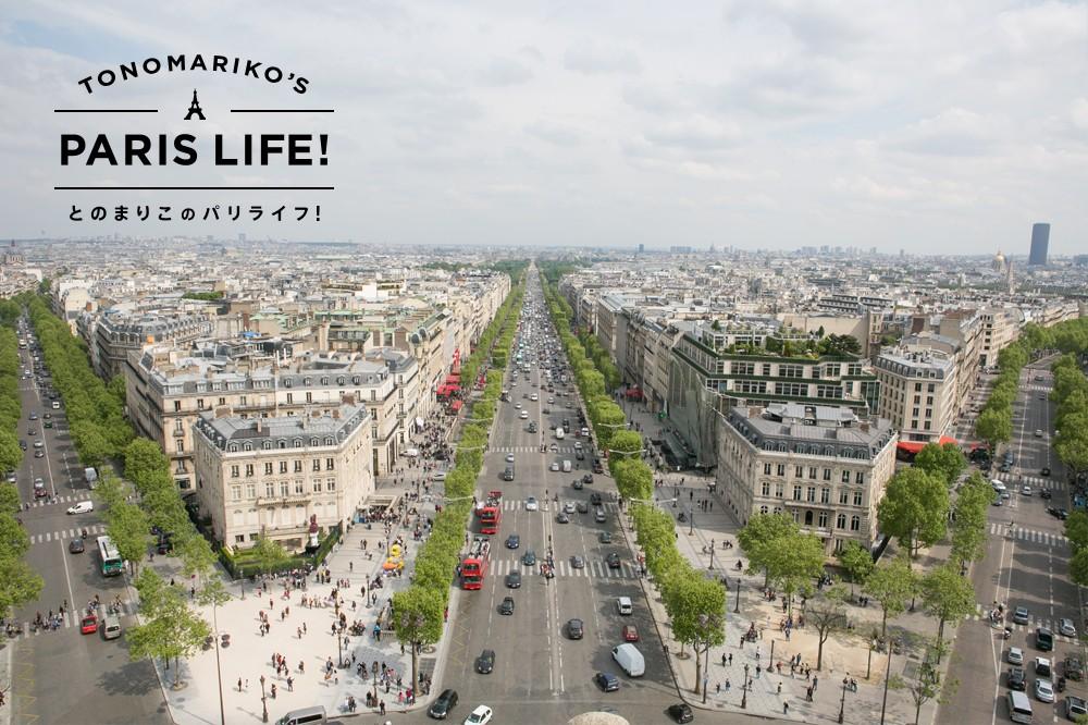 パリの町並みを360°一望!凱旋門は隠れた穴場展望台
