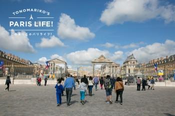 ヴェルサイユ宮殿は午後に行くのが穴場!広大な宮殿を楽しむ方法