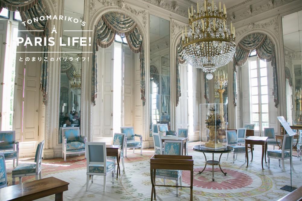マリー・アントワネットに思いを馳せて巡るヴェルサイユ宮殿