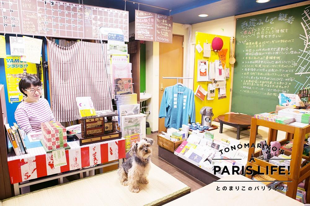 こぢんまりとしたお店が並ぶ下町感はまるでパリ!西荻窪へご案内