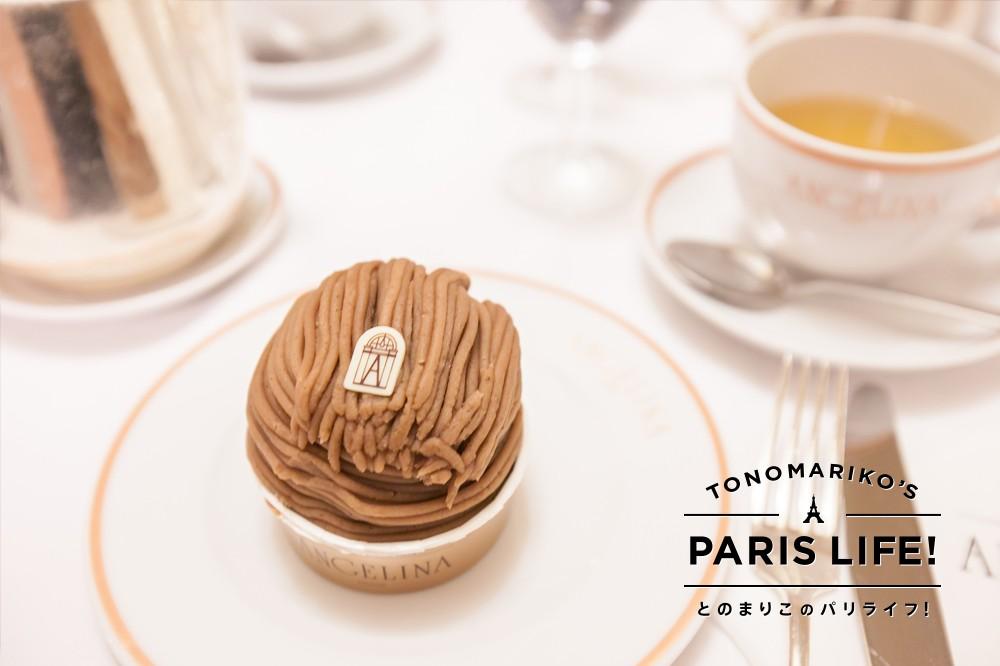 秋になると食べたくなる栗スイーツ。個性豊かな本場パリのモンブラン