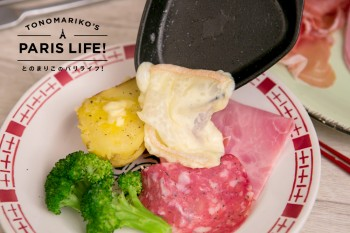 ハイジも食べていたチーズはこれ!みんなで食べて楽しいラクレット