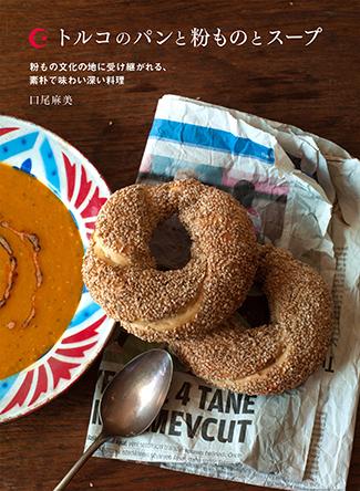 71566_トルコのパンと粉ものとスープ_high