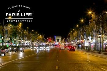 この時期にしか見られない圧巻景色!シャンゼリゼ通りにクリスマスマルシェがやってきた