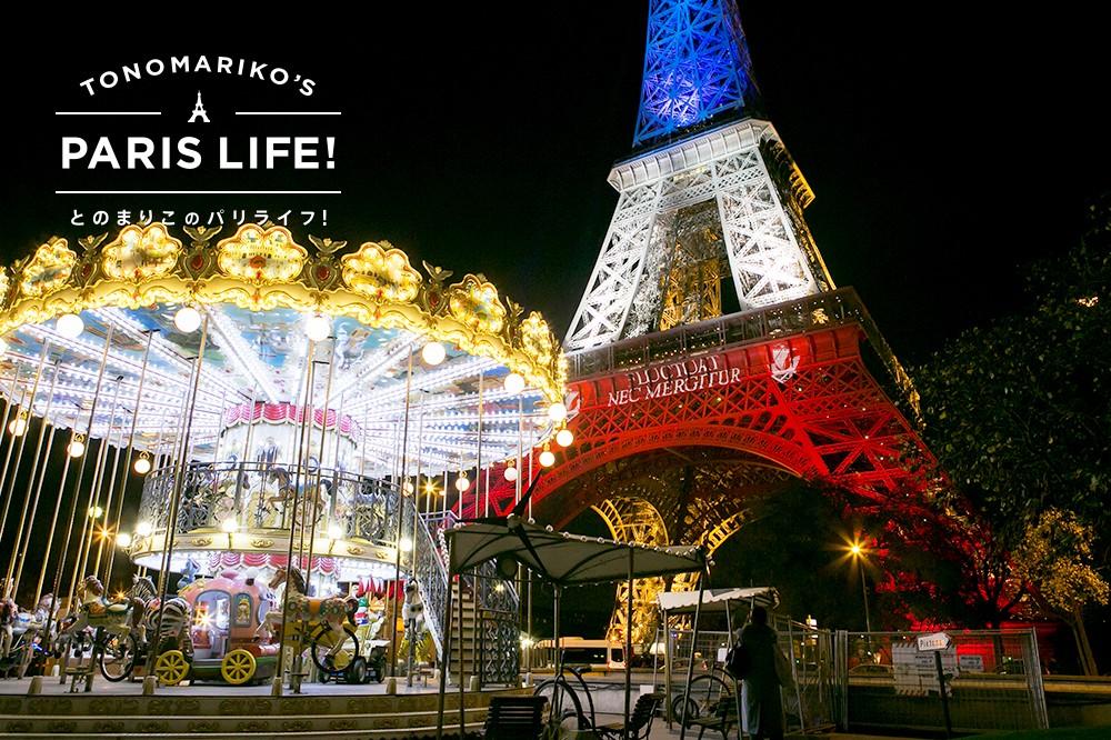 【プレゼント付き!】エッフェル塔の夜景を独り占め!