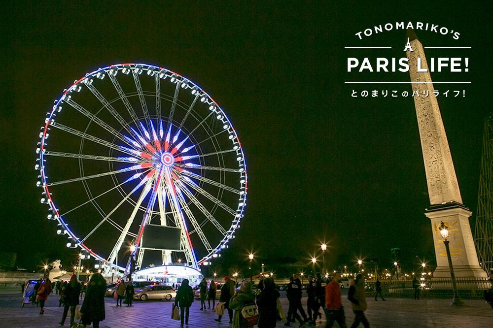 冬にパリを一望するならここ!コンコルド広場の観覧車