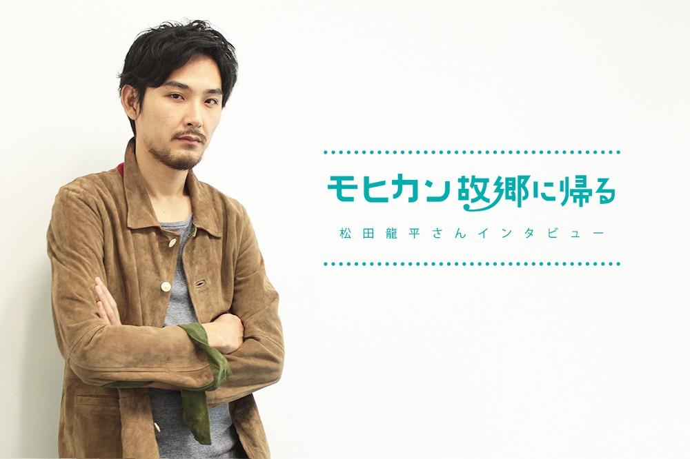松田龍平さんに聞く、映画、モヒカン、家族のこと
