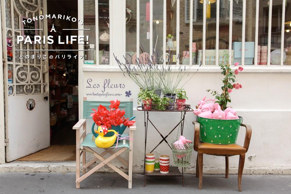 乙女ゴコロをくすぐるパリの隠れ家的雑貨屋さん『Les Fleurs』