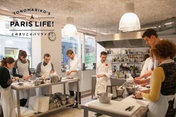 フランスのサラリーマンはお昼休みにお料理レッスン!?