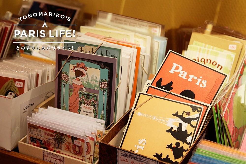 マレ地区の小さな文具店で見つけた、パリ気分満載のレターセット