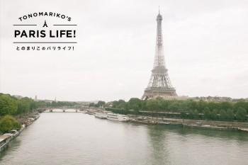 今年はまだ冬物が大活躍!パリの肌寒く曇りときどき雨な5月