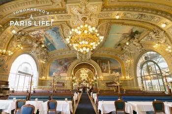 パリのエキナカにある本格フレンチレストラン「ル・トラン・ブルー」