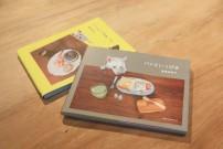 桑原奈津子著『パンといっぴき』に学ぶ。パンと犬のある生活