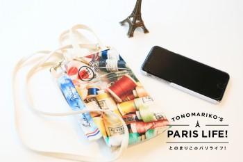 【プレゼント付き!】スリの多いパリで安全にスマホを携帯するアイテム