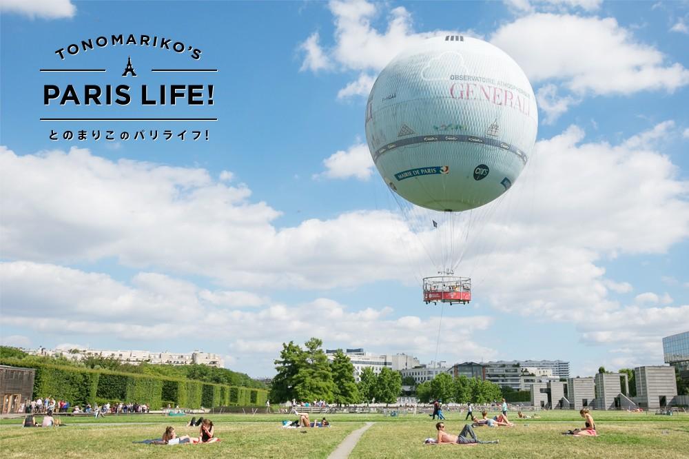 パリの空に気球!?上空300mから街を一望できる穴場アトラクション