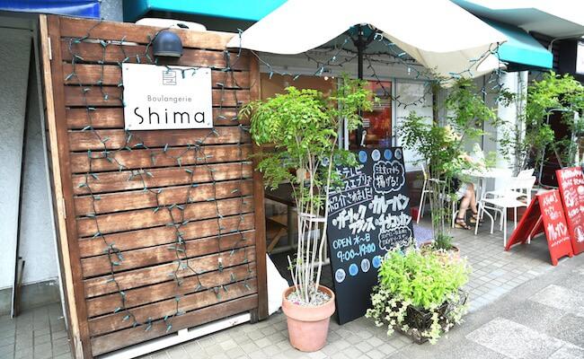 三軒茶屋にあるパン屋ブーランジュリー シマの外観
