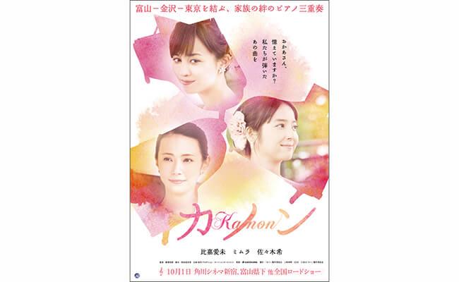 映画「カノン」佐々木希 比嘉愛美 ミムラ