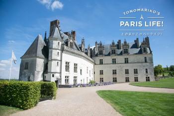 パリからちょっと足を伸ばして!ロワールの古城巡りへ