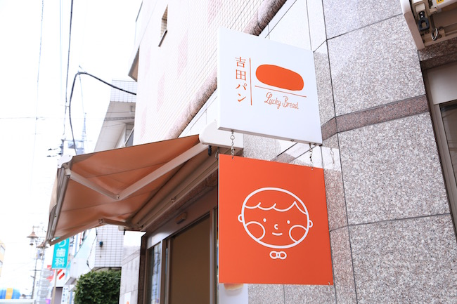 亀有にあるコッペパン専門店「吉田パン」の看板