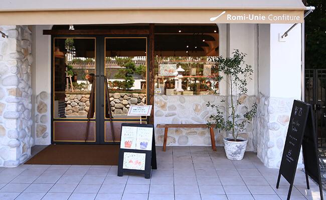 鎌倉のジャム専門店『ロミ・ユニ コンフィチュール』