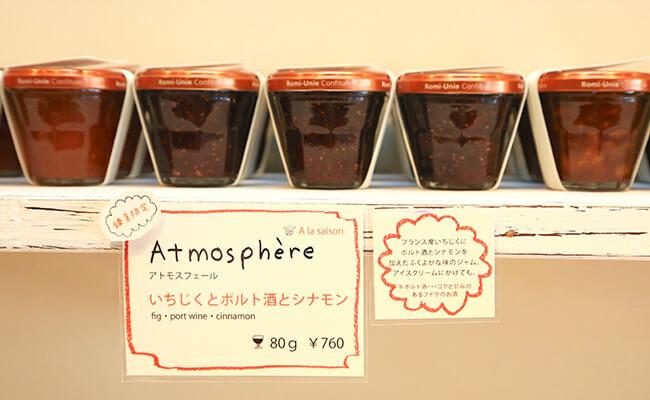 鎌倉のジャム専門店『ロミ・ユニ コンフィチュール』のジャム