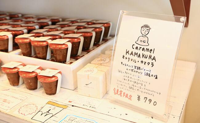 鎌倉のジャム専門店『ロミ・ユニ コンフィチュール』のキャラメル・カマクラ