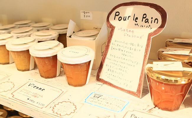 鎌倉のジャム専門店『ロミ・ユニ コンフィチュール』のプ・ル・パン