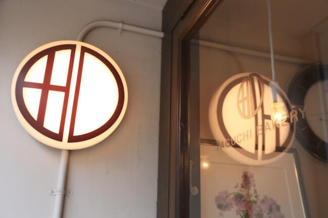 「田口」をグラフィックにデザインした店舗ロゴ