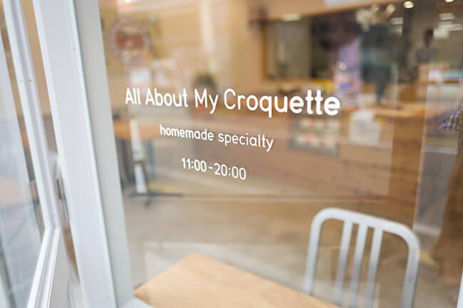 松陰神社前「All About My Croquette(オール アバウト マイ コロッケ)」