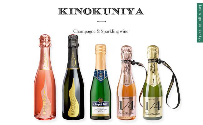 紀伊国屋のスパークリングワインとシャンパン