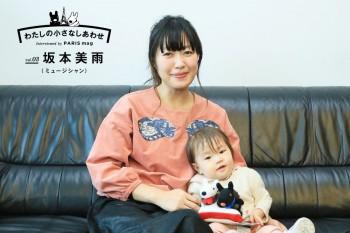 坂本美雨さんの日々の暮らしと小さなしあわせ
