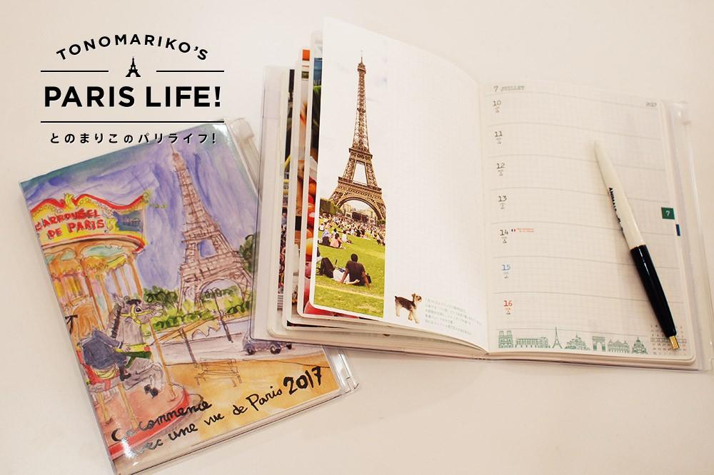 【プレゼント付き】新しい年はパリ気分を味わえる手帳と一緒に