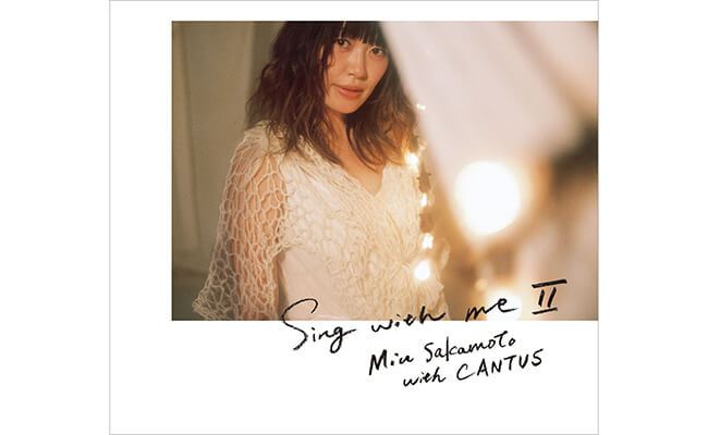 坂本美雨 with CANTUS『Sing with me II』(