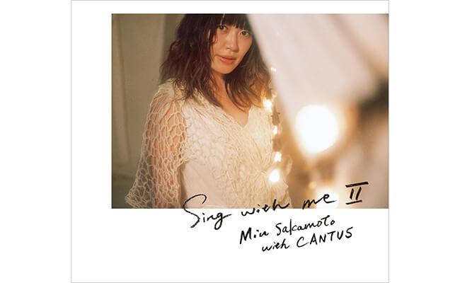 坂本美雨 with CANTUS『Sing with me II』(