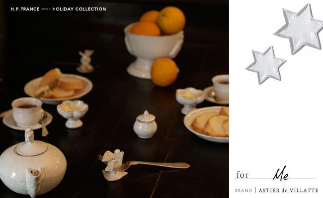 ASTIER de VILLATTE(アスティエ・ド・ヴィラット)の食器
