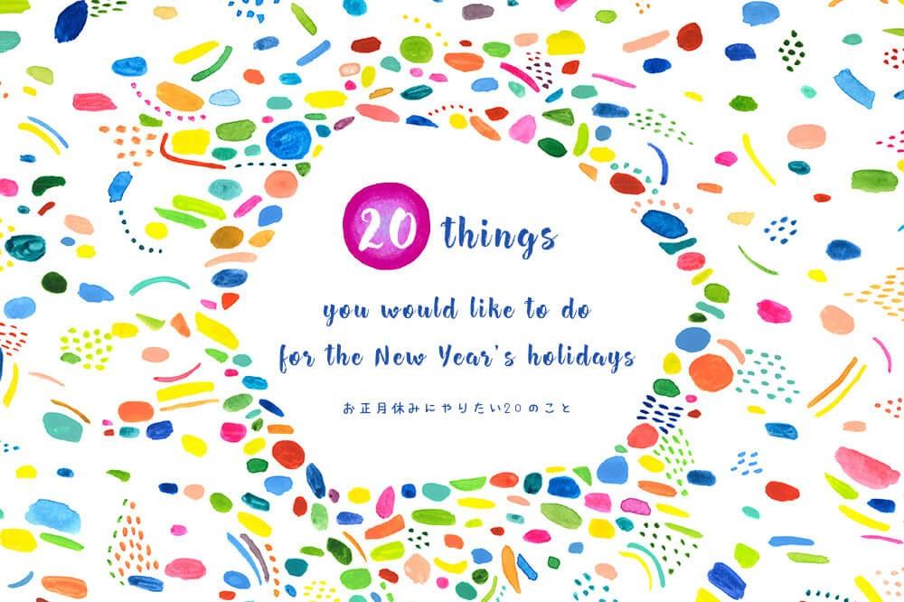 お正月休みにやりたい20のこと