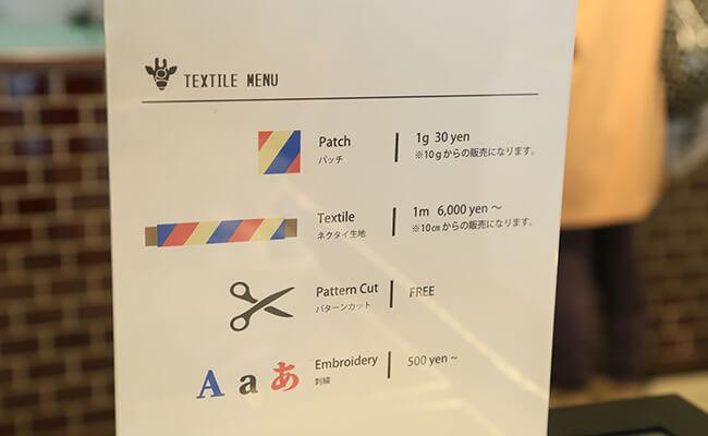 ネクタイ専門店『giraffe(ジラフ)』吉祥寺店