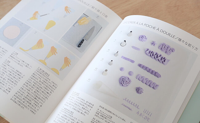 美しいフランス菓子の教科書