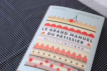 フランス本国でベストセラーになった教科書とは!?『美しいフランス菓子の教科書』