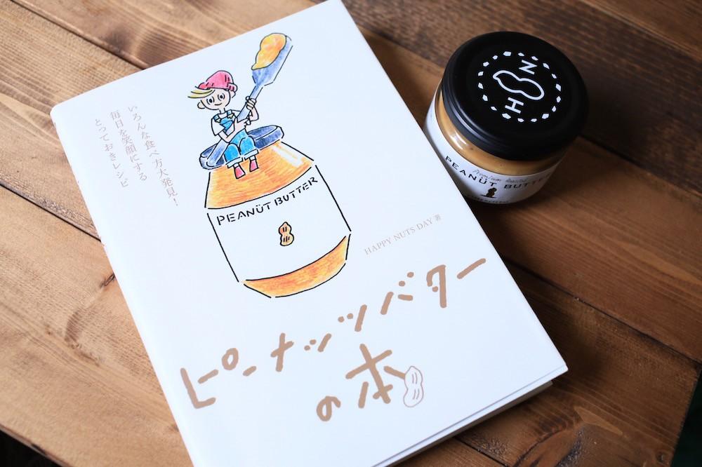 パンに塗るだけじゃない!毎日の食卓をハッピーにする『ピーナッツバターの本』