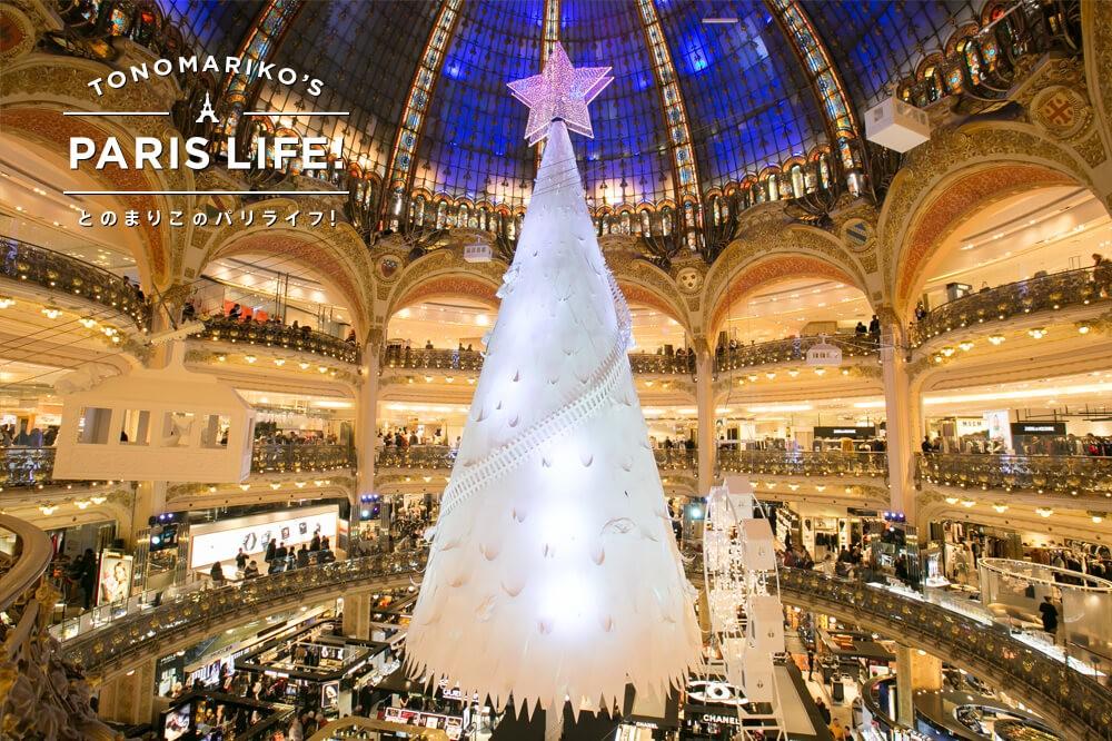 クリスマスが終わってもキラキラ輝く、パリのイルミネーション