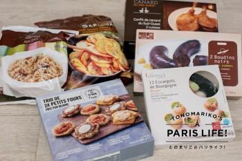 フランス生まれの冷凍食品スーパー『ピカール』はフランス人も御用達!