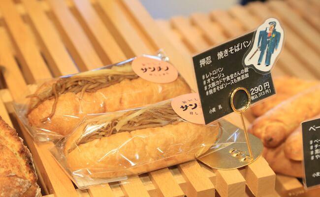 サンチノのレトロパン「押忍 焼きそばパン」